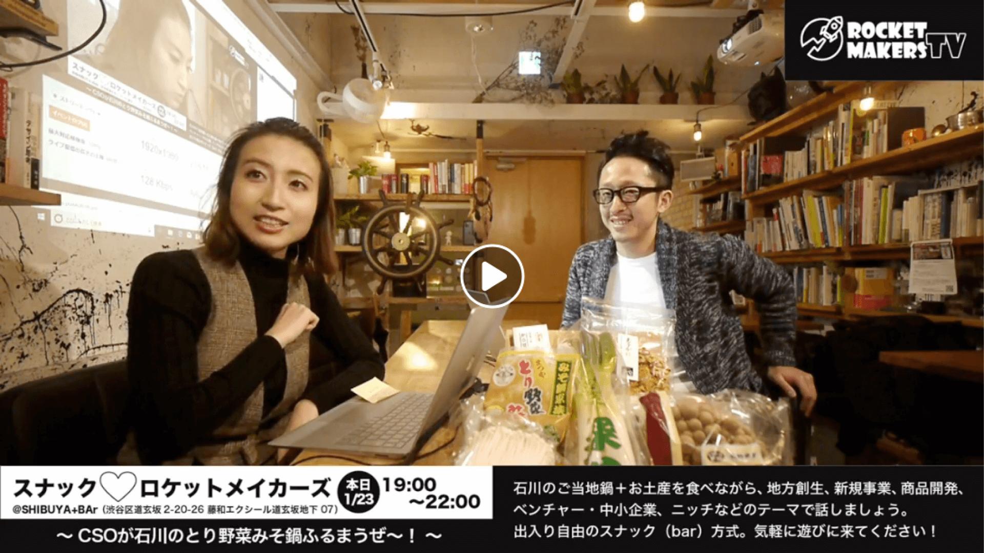 【第3回】CSOが石川のとり野菜みそ鍋ふるまうぜ〜!