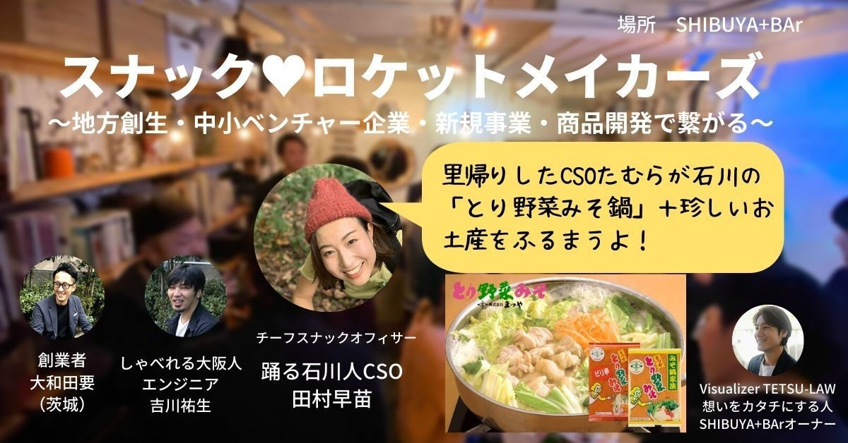 スナック♡ロケットメイカーズ(vol.3)~CSOたむらによるレぺゼン石川SP!~