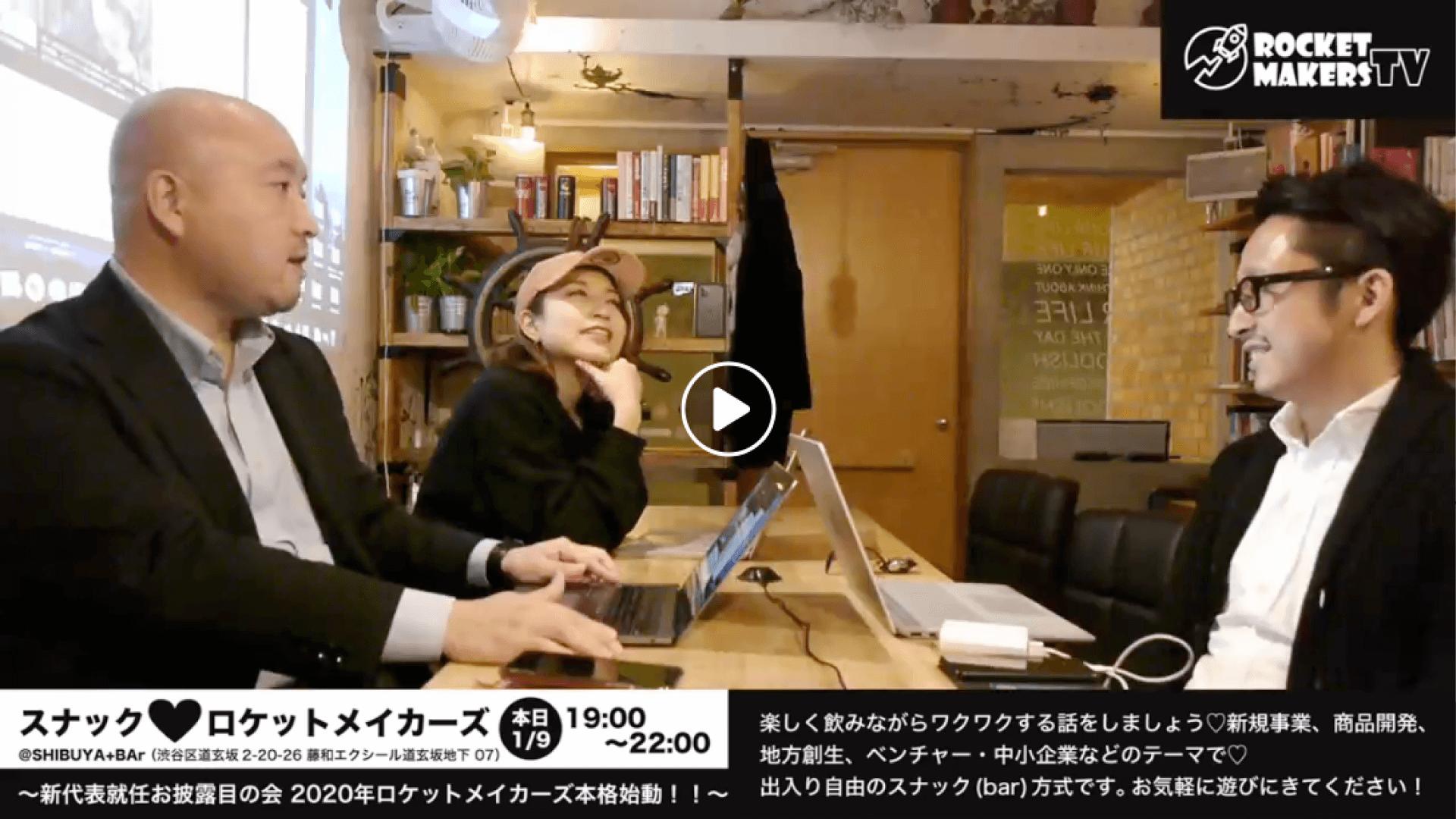 【第1回】代表就任お披露目の会 2020年ロケットメイカーズ本格始動!!