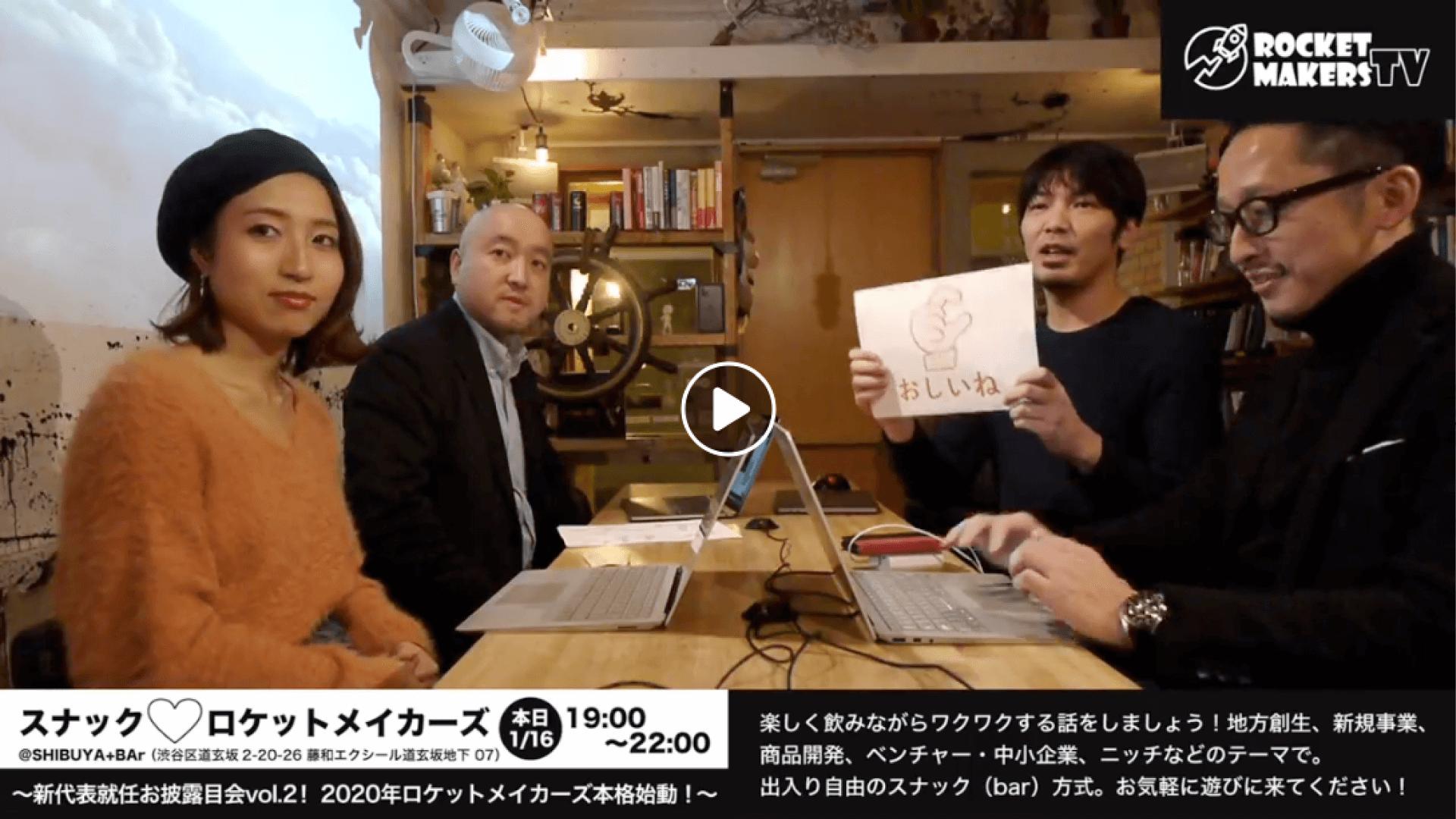 【第2回】新代表お披露目の会vol.2! 2020年ロケットメイカーズ本格始動!!