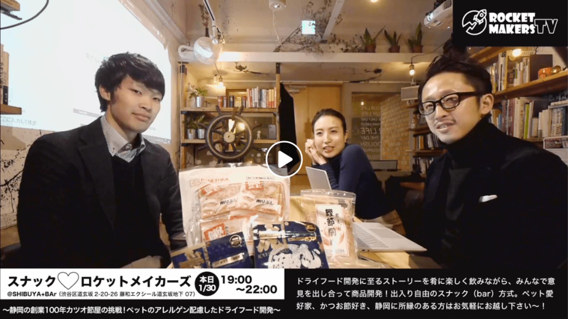 【第4回】静岡の操業100年カツオ節屋の挑戦!ペットのアレルゲン配慮したドライフード開発