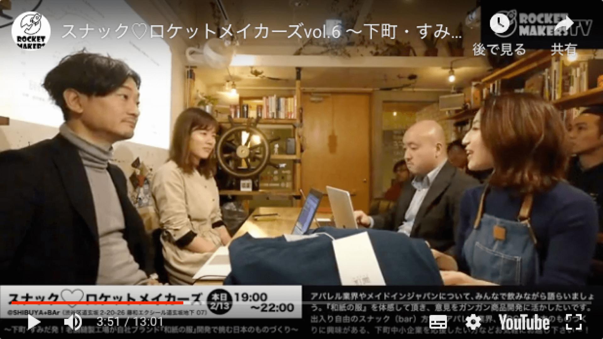 下町・すみだ発!老舗縫製工場が自社ブランド『和紙の服』開発で挑む日本のものづくり
